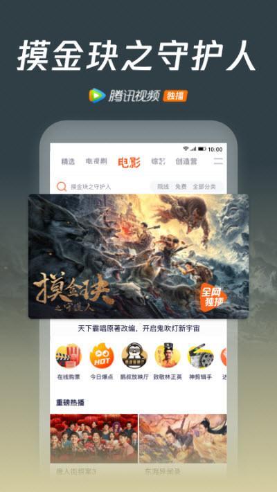 腾讯视频app截图1