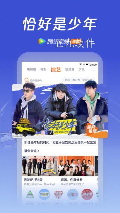 腾讯视频app截图2