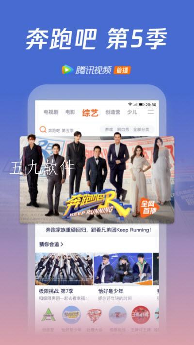 腾讯视频app截图3