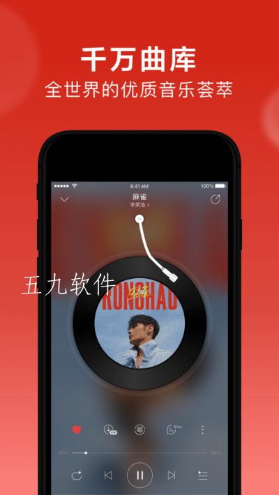 网易云音乐app免费版截图1