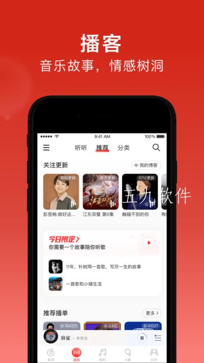 网易云音乐app免费版截图3