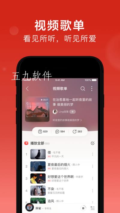 网易云音乐app免费版截图4