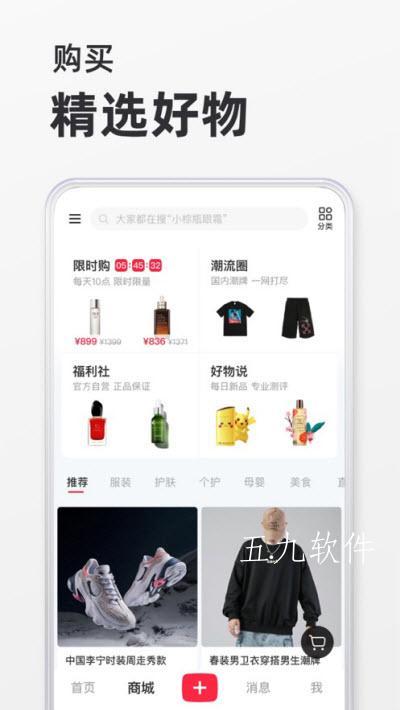 小红书app截图4