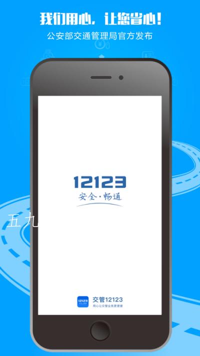 交管12123官方app截图1