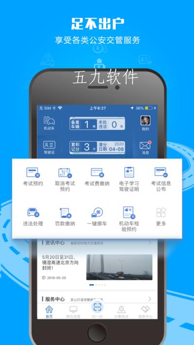 交管12123官方app截图2
