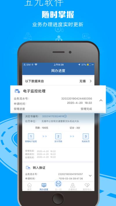 交管12123官方app截图3