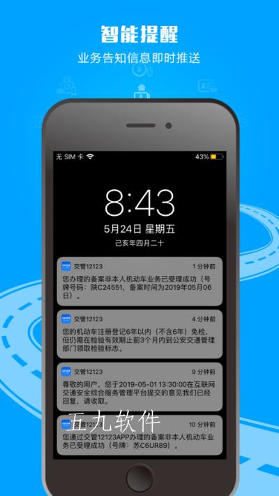 交管12123官方app截图4