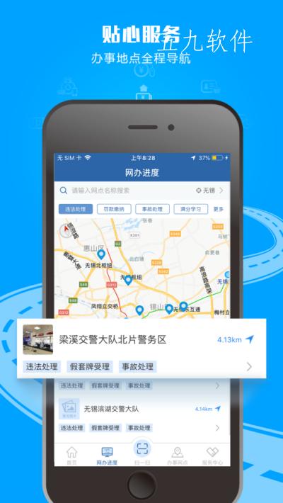 交管12123官方app截图5