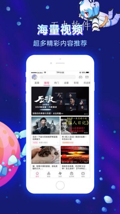 哔哩哔哩app官方版截图1