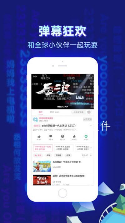 哔哩哔哩app官方版截图3
