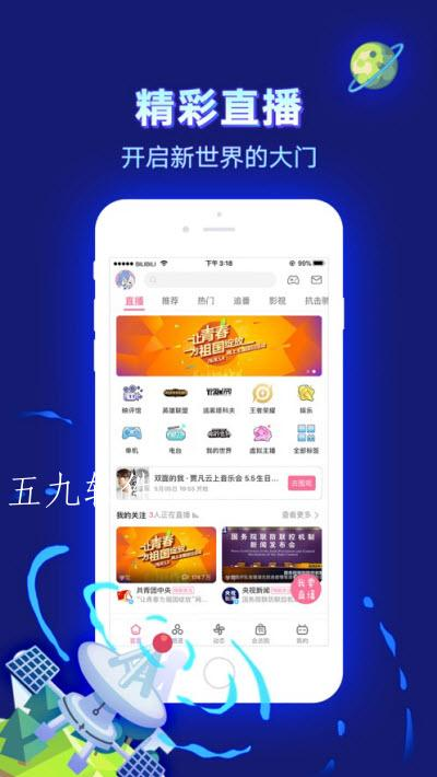 哔哩哔哩app官方版截图4