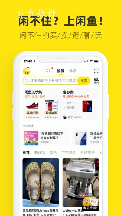 闲鱼交易平台app最新版截图1
