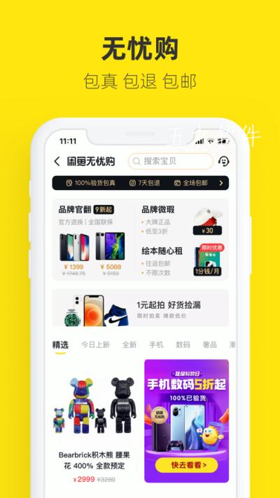 闲鱼交易平台app最新版截图3