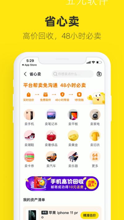 闲鱼交易平台app最新版截图4