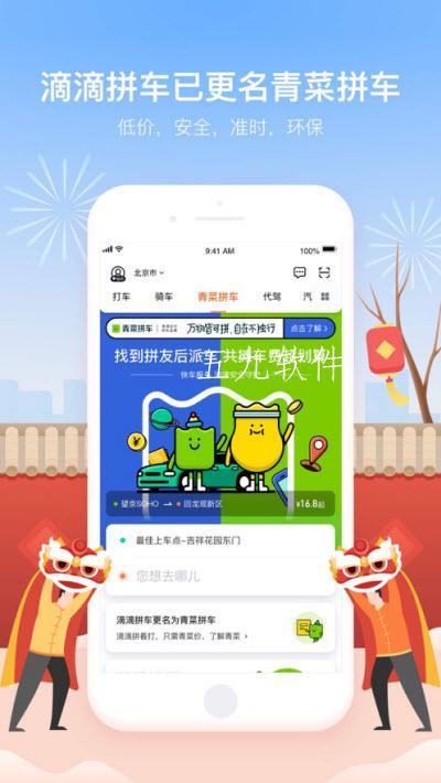 滴滴打车app下载安卓版截图3