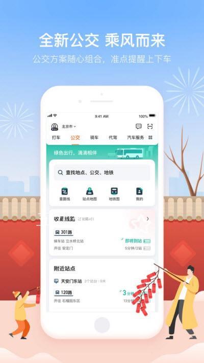 滴滴打车app下载安卓版截图4