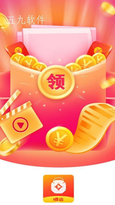 晒店app官方版截图1