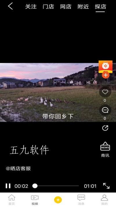 晒店app官方版截图2