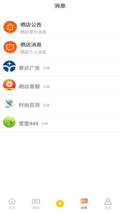 晒店app官方版截图3
