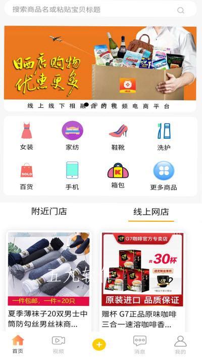 晒店app官方版截图4