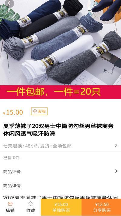 晒店app官方版截图5