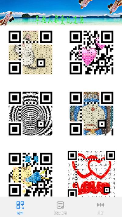 二维码diy聚焦版app截图1