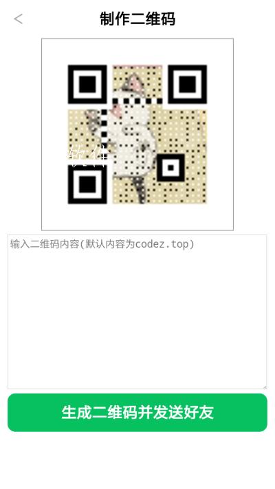 二维码diy聚焦版app截图2