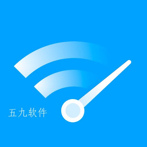 极WiFiapp免费版
