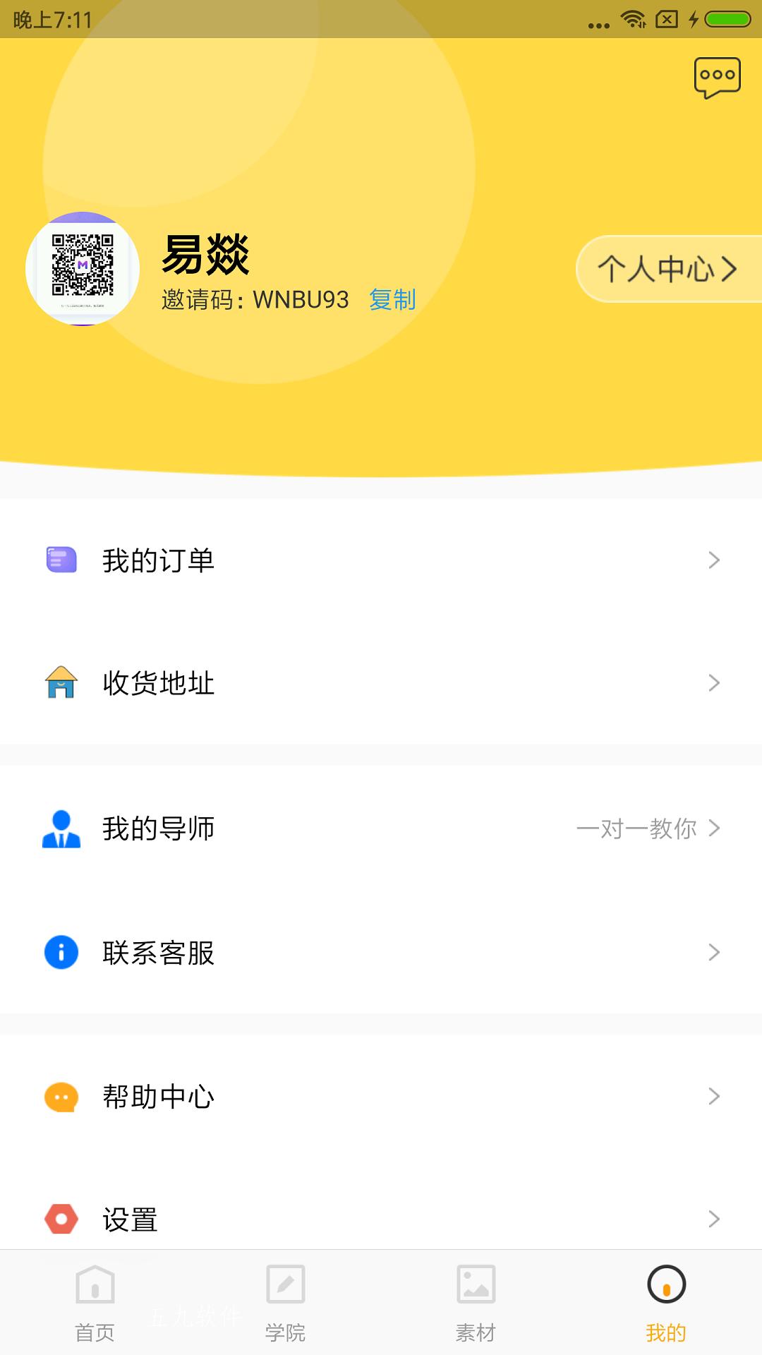 短视频变现app官方版截图4