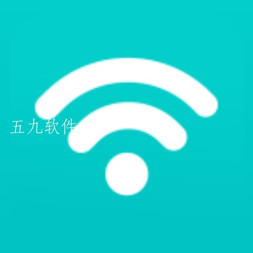 称心WIFI钥匙app破解版