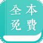 全本免费小说阅读器app官方版