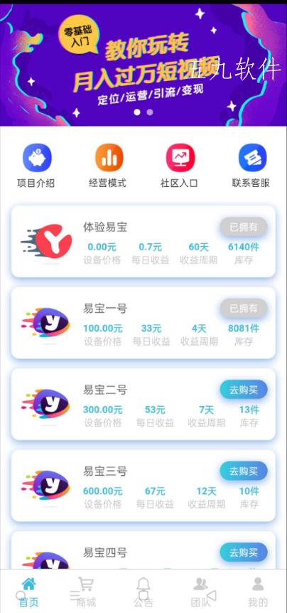 易宝科技app截图3