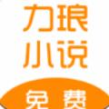 力琅小说app免费版