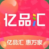亿品汇app安卓版