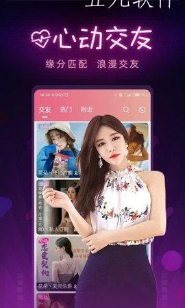 051btv夏娃直播app安卓版截图1