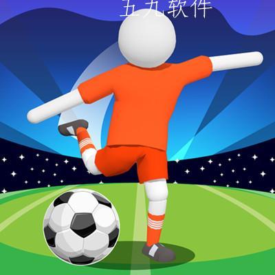 足球决赛杯游戏最新版