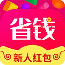 全网省钱app最新版
