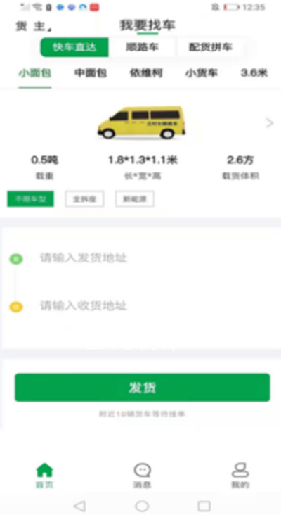 云村长有车不闲app最新版截图3