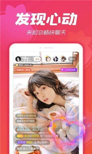 909tv趣播直播app截图2