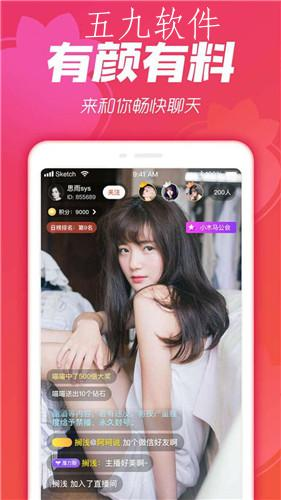 909tv趣播直播app截图3