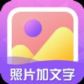 照片加文字app最新版