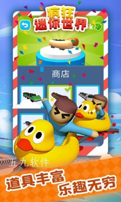 疯狂迷你世界游戏安卓版截图4