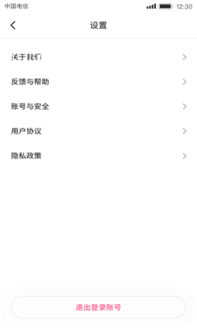 新私域app截图4