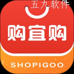 购宜购app