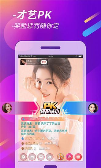 833.tv草莓直播app截图1