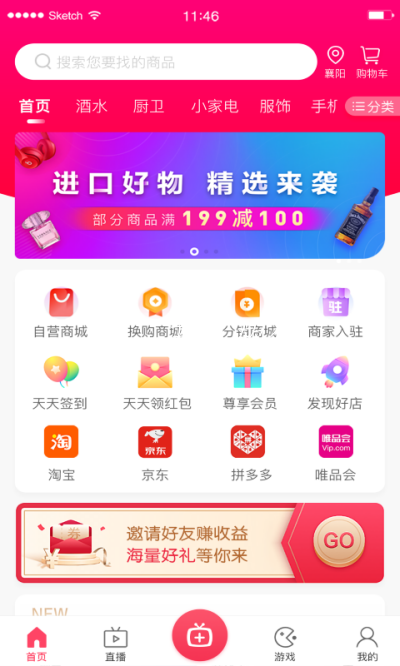 中侨轮流富app截图2