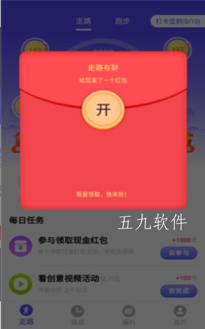 走路有财赚钱app最新版截图2