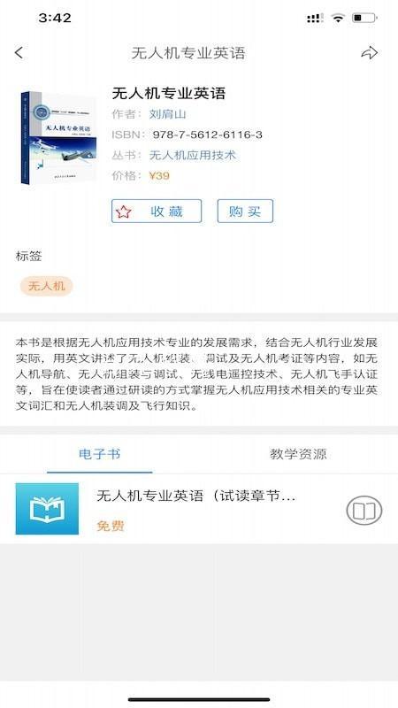 工大书苑app最新版截图1