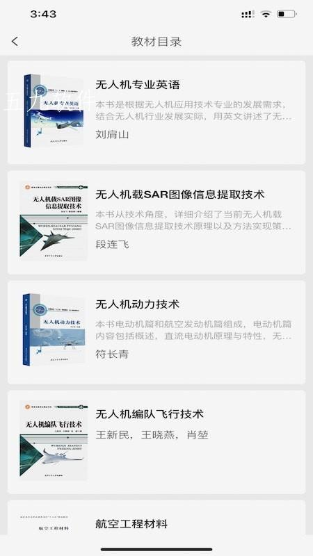 工大书苑app最新版截图2