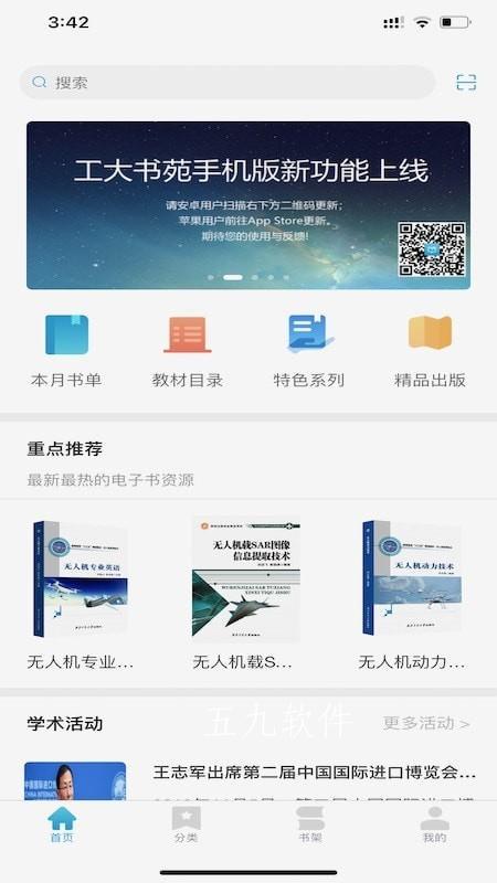 工大书苑app最新版截图3
